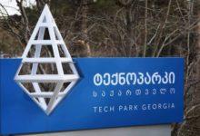 tech-park-georgia-blockchainland