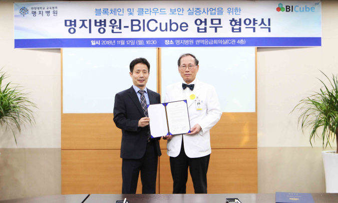 South-Korea-BiCube-hospital-blockchainLand